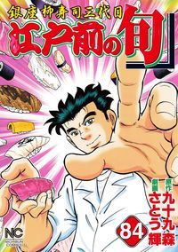 江戸前の旬 84-電子書籍