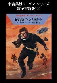 宇宙英雄ローダン・シリーズ 電子書籍版120 惑星メカニカ