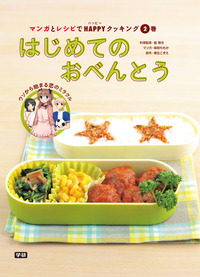 (2)はじめてのおべんとう-電子書籍