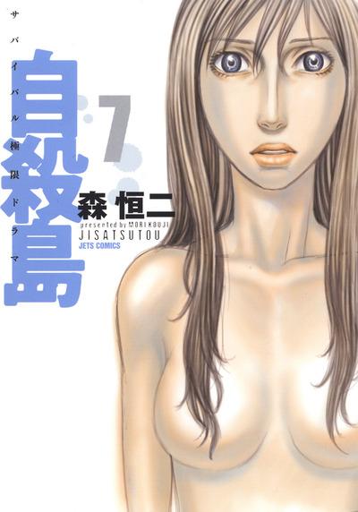 自殺島 7巻-電子書籍