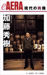 現代の肖像 加藤秀樹-電子書籍