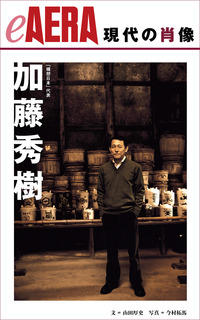 現代の肖像 加藤秀樹