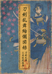 刀剣乱舞絢爛図録-電子書籍
