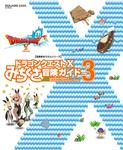ドラゴンクエストⅩ みちくさ冒険ガイドVol.3-電子書籍