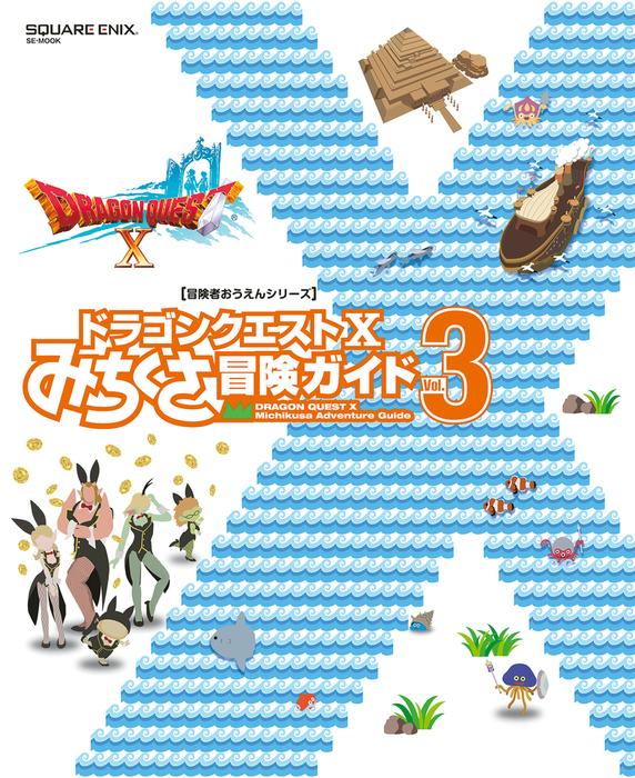 ドラゴンクエストⅩ みちくさ冒険ガイドVol.3-電子書籍-拡大画像