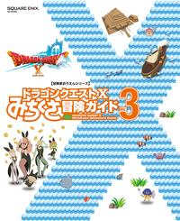 ドラゴンクエストⅩ みちくさ冒険ガイドVol.3