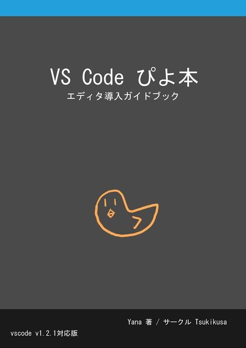 VS Code ぴよ本拡大写真