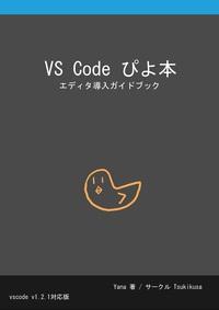VS Code ぴよ本-電子書籍