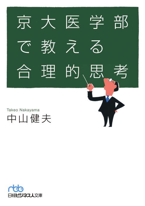 京大医学部で教える合理的思考-電子書籍-拡大画像