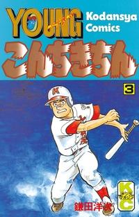 こんちきちん(3)-電子書籍