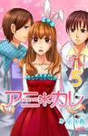 アニ*カレ 5巻-電子書籍