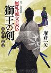 無外流立志伝 獅王の剣 巻之一 恋文-電子書籍