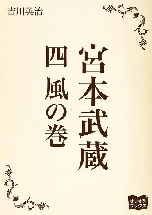 宮本武蔵 四 風の巻拡大写真