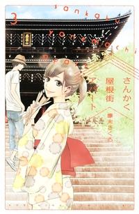 さんかく屋根街アパート(3)-電子書籍