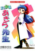 「エン女医あきら先生(まんがタイムコミックス)」シリーズ