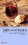公爵からの甘美な恋文-電子書籍