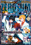 Comic ZERO-SUM (コミック ゼロサム) 2014年10月号[雑誌]-電子書籍