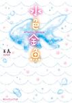 水色金魚-電子書籍