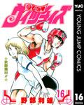 のぞみ・ウィッチィズ 16-電子書籍