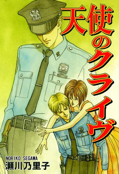 天使のクライヴ-電子書籍