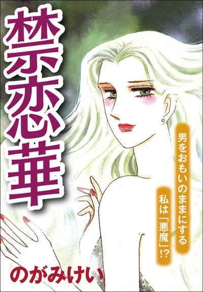 禁恋華-電子書籍