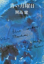 青い月曜日-電子書籍