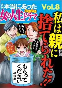 本当にあった女の人生ドラマ私は親に捨てられた!! Vol.8