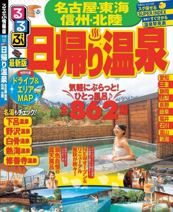 るるぶ日帰り温泉名古屋 東海 信州 北陸(2016年版)-電子書籍-拡大画像