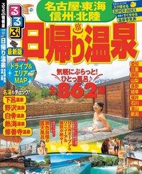 るるぶ日帰り温泉名古屋 東海 信州 北陸(2016年版)