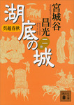 呉越春秋 湖底の城 二-電子書籍