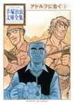 アドルフに告ぐ 手塚治虫文庫全集(3)-電子書籍