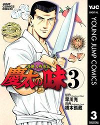 渡職人残侠伝 慶太の味 3