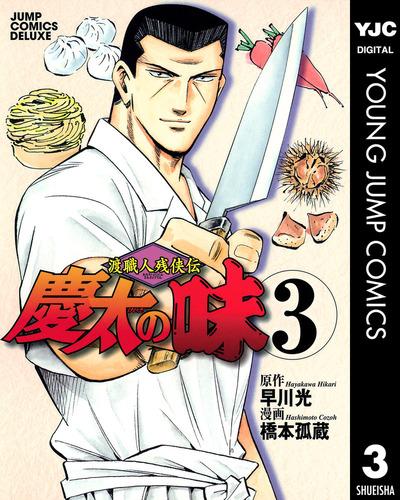 渡職人残侠伝 慶太の味 3-電子書籍