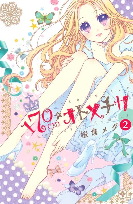 170cm★オトメチカ 分冊版(2)-電子書籍-拡大画像