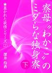 """寮母""""わかこ""""のミダらな独身寮(下)-電子書籍"""