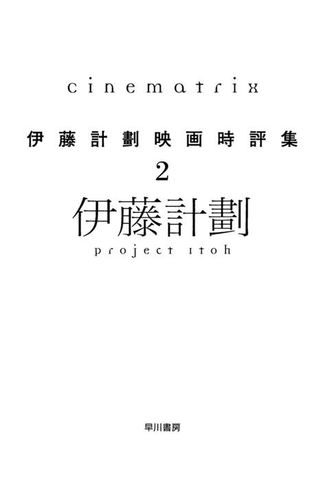 Cinematrix―伊藤計劃映画時評集2拡大写真