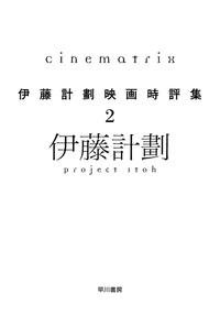 Cinematrix―伊藤計劃映画時評集2
