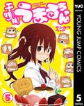 干物妹!うまるちゃん 5-電子書籍
