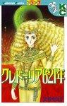 クレドーリア621年-電子書籍