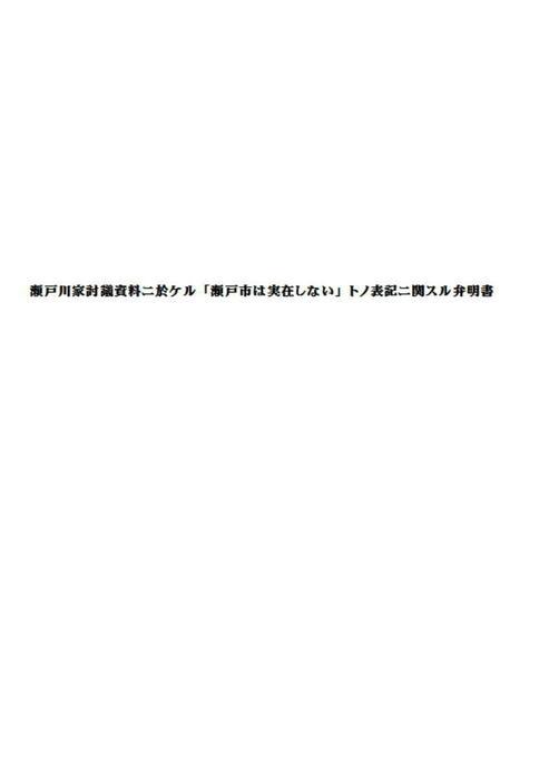 瀬戸川家討議資料ニ於ケル「瀬戸市は実在しない」トノ表記ニ関スル弁明書拡大写真