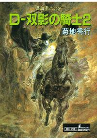 吸血鬼ハンター10 D―双影の騎士2