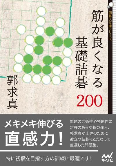筋が良くなる基礎詰碁200-電子書籍