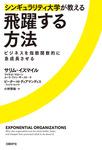 シンギュラリティ大学が教える飛躍する方法 ビジネスを指数関数的に急成長させる-電子書籍