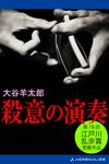 殺意の演奏-電子書籍