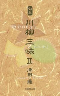 川柳句集 川柳三味II-電子書籍