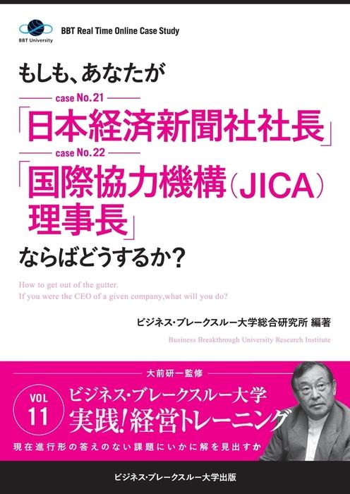 【大前研一】BBTリアルタイム・オンライン・ケーススタディ Vol.11(もしも、あなたが「日本経済新聞社社長」「国際協力機構(JICA)理事長」ならばどうするか?)-電子書籍-拡大画像