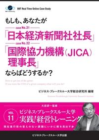 【大前研一】BBTリアルタイム・オンライン・ケーススタディ Vol.11(もしも、あなたが「日本経済新聞社社長」「国際協力機構(JICA)理事長」ならばどうするか?)