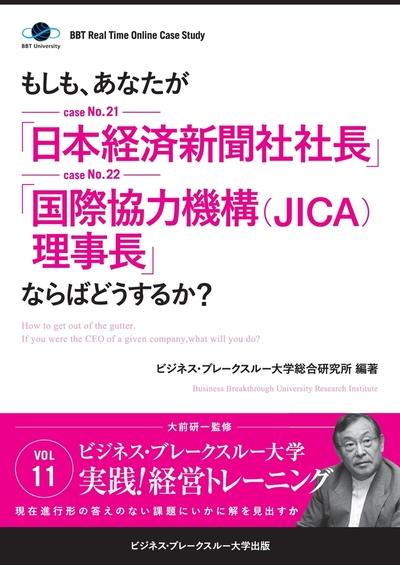 【大前研一】BBTリアルタイム・オンライン・ケーススタディ Vol.11(もしも、あなたが「日本経済新聞社社長」「国際協力機構(JICA)理事長」ならばどうするか?)-電子書籍