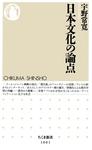 日本文化の論点-電子書籍