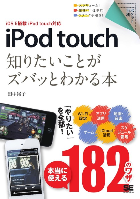 ポケット百科 iPod touch 知りたいことがズバッとわかる本 iOS 5搭載 iPod touch対応-電子書籍-拡大画像